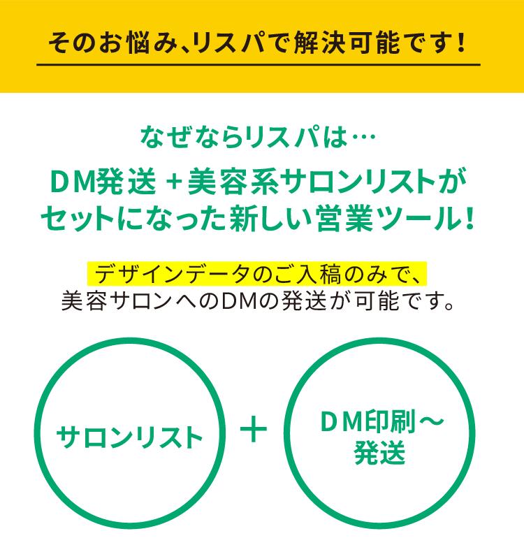 DM発送+美容系サロンリストがセットになった新しい営業ツール!